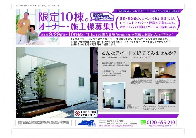 コンパクト賃貸アパートPJ_omote_140922
